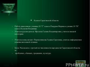 """Казахи Саратовской области. Работу выполнили: ученица 10 """"Г"""" класса Пацурия Мари"""