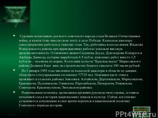 Суровым испытанием для всего советского народа стала Великая Отечественная война