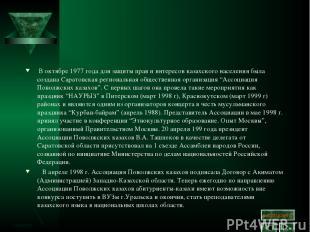 В октябре 1977 года для защиты прав и интересов казахского населения была создан