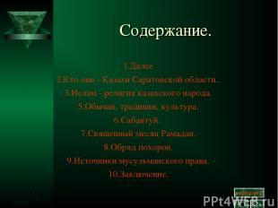 Содержание. 1.Далее 2.Кто они - Казахи Саратовской области.. 3.Ислам - религия к