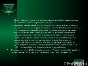 Цель: Рассказать о третьей по численности народности Саратовской области, ее про