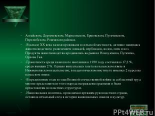 Алгайском, Дергачевском, Марксовском, Ершовском, Пугачевском, Перелюбском, Ровен
