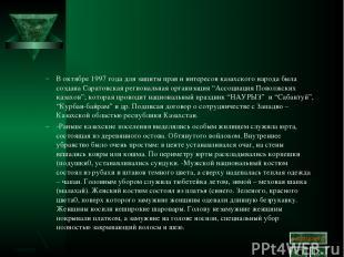 В октябре 1997 года для защиты прав и интересов казахского народа была создана С