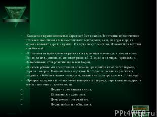 -Казахская кухня полностью отражает быт казахов. В питании предпочтение отдается