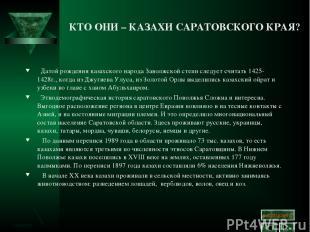 КТО ОНИ – КАЗАХИ САРАТОВСКОГО КРАЯ? Датой рождения казахского народа Заволжской