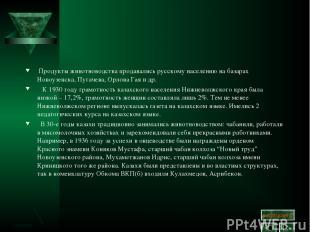 Продукты животноводства продавались русскому населению на базарах Новоузенска, П