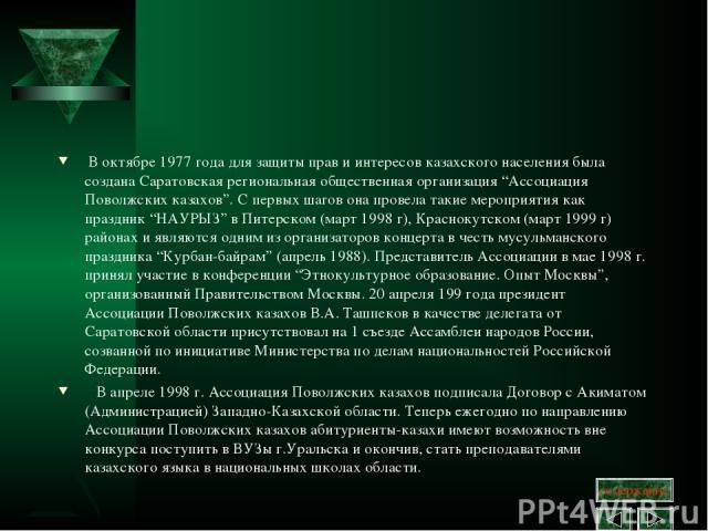"""В октябре 1977 года для защиты прав и интересов казахского населения была создана Саратовская региональная общественная организация """"Ассоциация Поволжских казахов"""". С первых шагов она провела такие мероприятия как праздник """"НАУРЫЗ"""" в Питерском (март…"""