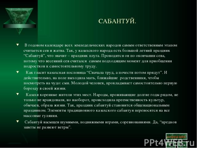 """САБАНТУЙ. В годовом календаре всех земледельческих народов самым ответственным этапом считается сев и жатва. Так, у казахского народа есть большой летний праздник """"Сабантуй"""", что значит – праздник плуга. Проводится он по окончании сева, потому что в…"""