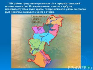 АПК района представлен развитым с/х и перерабатывающей промышленностью. По выращ