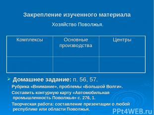 Закрепление изученного материала Домашнее задание: п. 56, 57. Рубрика «Внимание»