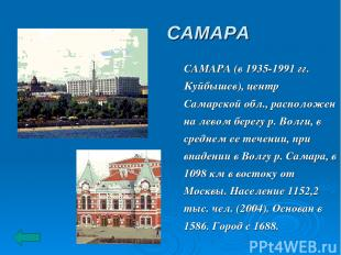 САМАРА САМАРА (в 1935-1991 гг. Куйбышев), центр Самарской обл., расположен на ле
