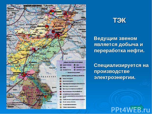 ТЭК Ведущим звеном является добыча и переработка нефти. Специализируется на производстве электроэнергии.