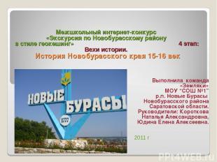 Межшкольный интернет-конкурс «Экскурсия по Новобурасскому району в стиле геокеши