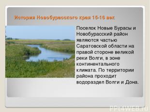 История Новобурасского края 15-16 век Поселок Новые Бурасы и Новобурасский район