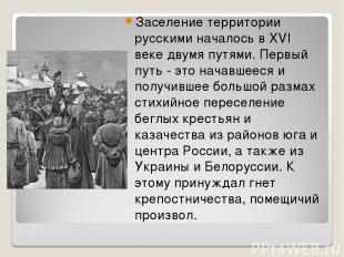 Заселение территории русскими началось в XVI веке двумя путями. Первый путь - эт
