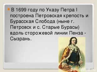 В 1699 году по Указу Петра I построена Петровская крепость и Бурасская Слобода (