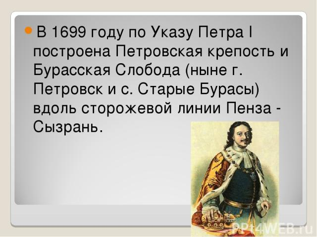 В 1699 году по Указу Петра I построена Петровская крепость и Бурасская Слобода (ныне г. Петровск и с. Старые Бурасы) вдоль сторожевой линии Пенза - Сызрань.