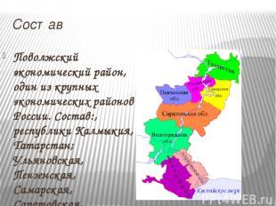 Состав Поволжский экономический район, один из крупных экономических районов Рос