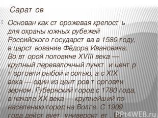 Саратов Основан как сторожевая крепость для охраны южных рубежей Российского гос