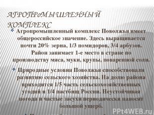 АГРОПРоМЫШЛЕННЫЙ КОМПЛЕКС Агропромышленный комплекс Поволжья имеет общероссийско