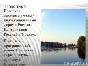 Поволжье Поволжье находится между индустриальными ядрами России - Центральной Ро
