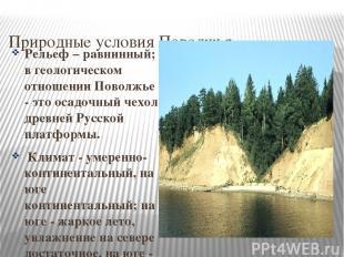Природные условия Поволжья Рельеф – равнинный; в геологическом отношении Поволжь