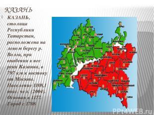 КАЗАНЬ КАЗАНЬ, столица Республики Татарстан, расположена на левом берегу р. Волг