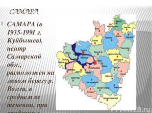 САМАРА САМАРА (в 1935-1991 г. Куйбышев), центр Самарской обл., расположен на лев