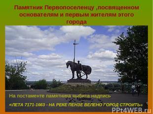 Памятник Первопоселенцу ,посвященном основателям и первым жителям этого города Н