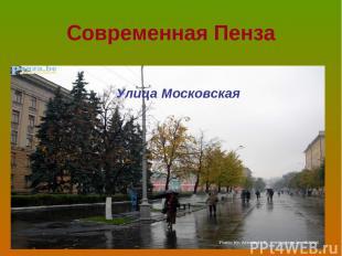 Современная Пенза Улица Московская