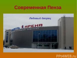 Современная Пенза Ледовый дворец