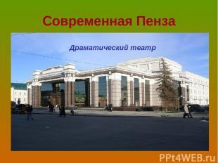 Современная Пенза Драматический театр