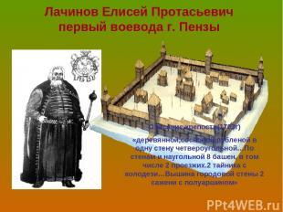 Лачинов Елисей Протасьевич первый воевода г. Пензы Описание крепости(1703г) «дер