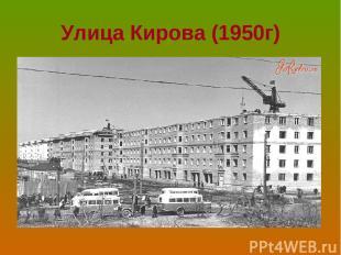 Улица Кирова (1950г)