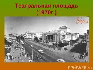 Театральная площадь (1970г.)