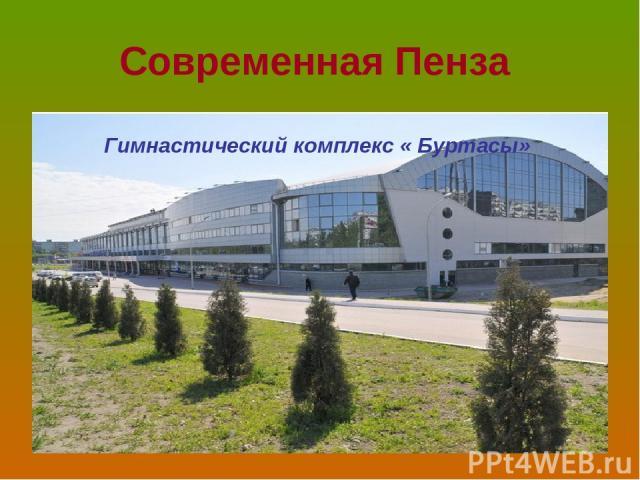 Современная Пенза Гимнастический комплекс « Буртасы»