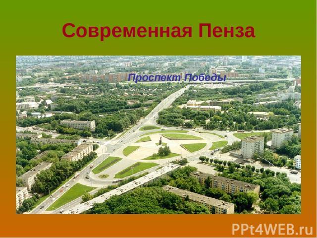 Современная Пенза Проспект Победы