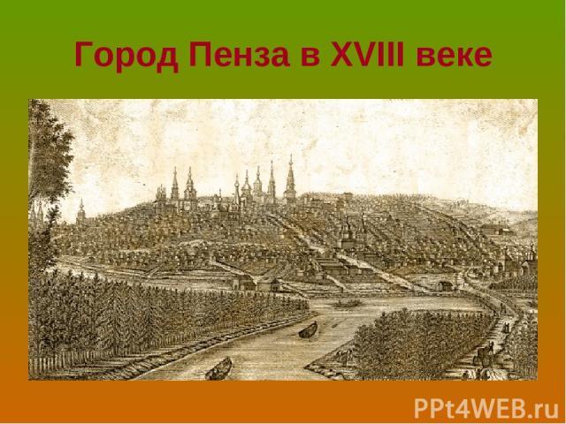 Город Пенза в XVIII веке