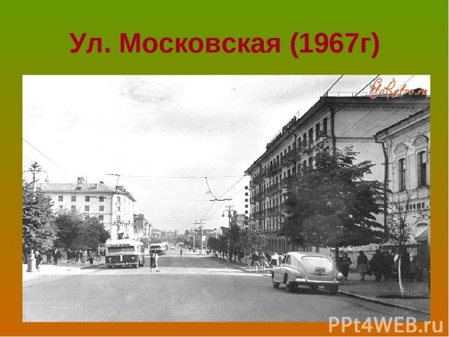 Ул. Московская (1967г)