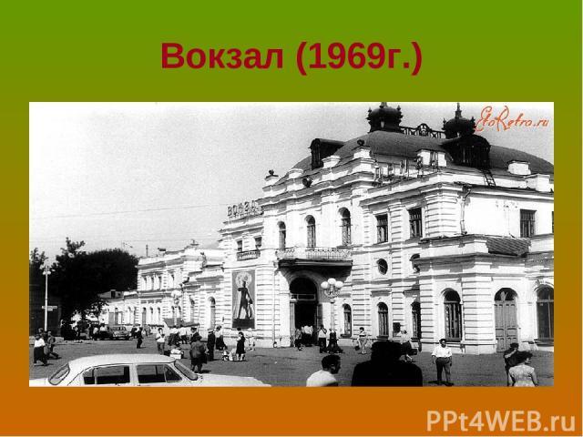 Вокзал (1969г.)
