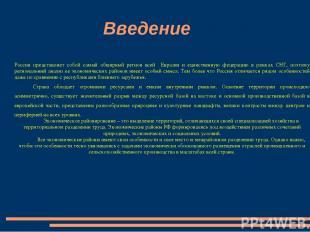 Введение Россия представляет собой самый обширный регион всей Евразии и единстве
