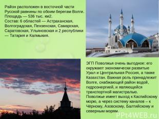 Район расположен в восточной части Русской равнины по обоим берегам Волги. Площа