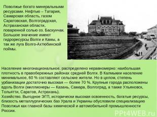 Поволжье богато минеральными ресурсами. Нефтью – Татария, Самарская область, газ