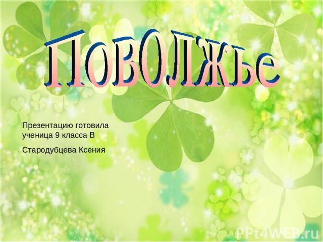 Презентацию готовила ученица 9 класса В Стародубцева Ксения