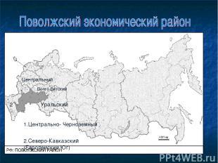 Уральский Волго-Вятский Центральный 1 2 1.Центрально- Черноземный 2.Северо-Кавка