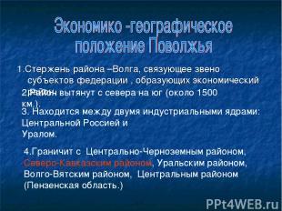 1.Стержень района –Волга, связующее звено субъектов федерации , образующих эконо