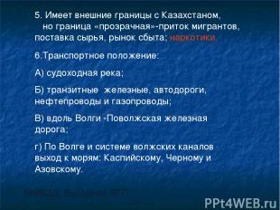 5. Имеет внешние границы с Казахстаном, но граница «прозрачная»-приток мигрантов