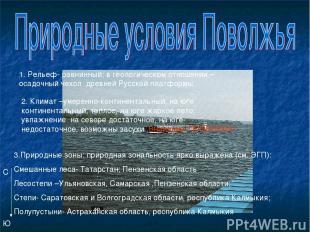 1. Рельеф- равнинный; в геологическом отношении –осадочный чехол древней Русской