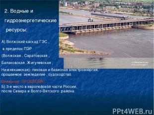 2. Водные и гидроэнергетические ресурсы: А) Волжский каскад ГЭС , в пределах ПЭР