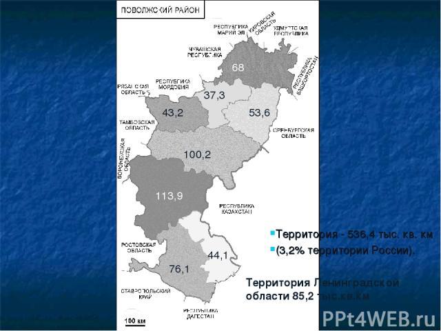 Территория - 536,4 тыс. кв. км (3,2% территории России). 68 53,6 37,3 43,2 100,2 113,9 76,1 44,1 Территория Ленинградской области 85,2 тыс.кв.км